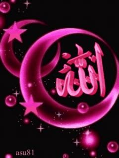 ALLAH GIF - Download & Share on PHONEKY