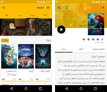 Aparat Filimo Apk Download latest android version 2